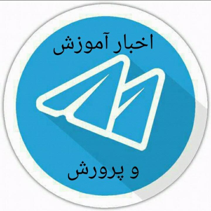 تلگرام آموزش پرورش - 47