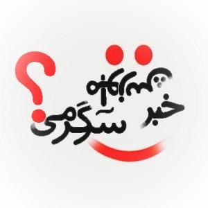 khabaramoz