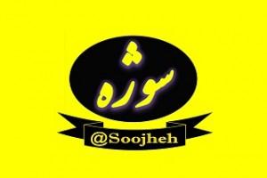 Soojheh