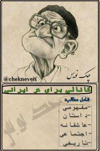 @chekneis