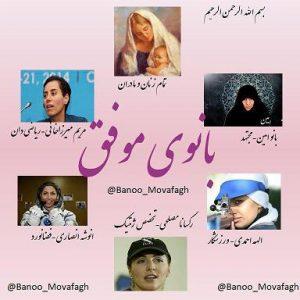banoo_movafagh-2
