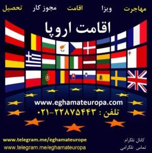 eghamat-europa