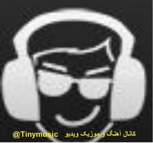 کانال تاینی موزیک
