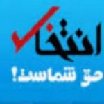 کانال خبری انتخاب