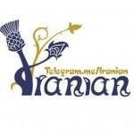 تنها کانال رسمی ایرانیان