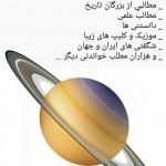 کانال پارس پلانت