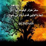 کانال حقیقت زندگی