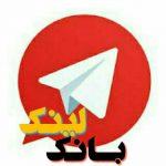 کانال ایران لینک