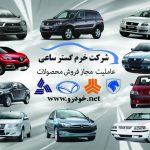 کانال فروش خودرو،قيمت روز خودرو،آگهي رايگان خودرو،اخبار خودرو،مقالات خودرو