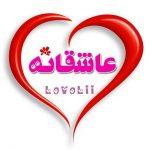 کانال عاشقانه 33