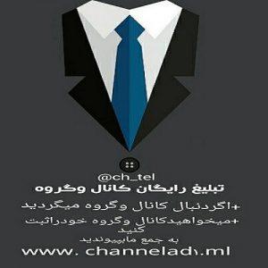 کانال تبلیغ کانال وگروه رایگان
