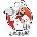 کانال آشپزی اصیل ایرانی