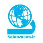 کانال نطنز نیوز