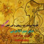 کانال خدمات زیبایی دکتر میترا جاجرمی 44