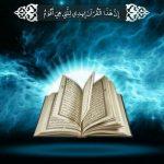 کانال قرآن و تفسیر