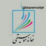کانال خانه موسیقی