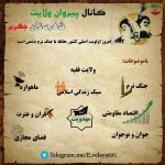 کانال پیروان ولایت شهرستان جهرم