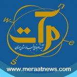 کانال شبکه اطلاع رسانی مرآت
