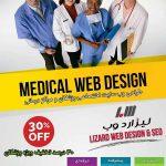 کانال Lizard Web Design