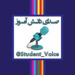 کانال صدای دانش آموز