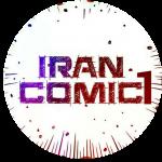 کانال Irancomic1