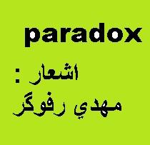 کانال paradox