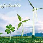 کانال ستاد توسعه فناوری انرژی های تجدیدپذیر
