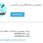 کانال سفارش ترجمه انگلیسی و فارسی
