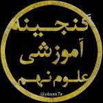 کانال علوم تجربی نهم_آقامحمدی