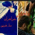 کانال برادران و خواهران مذهبی