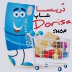 کانال فروشگاه آنلاین دریساشاپ