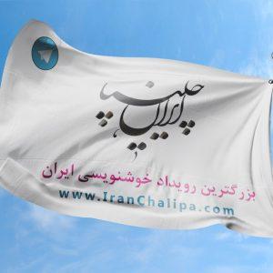 کانال ايران چليپا / IranChalipa