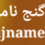 کانال گنج نامه