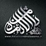 کانال حسینیه مجازی ثامن الائمه