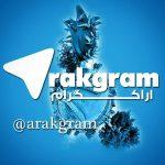 کانال اراکـگرام