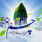کانال هیئت دلسوختگان حضرت رقیه مشهدالرضا