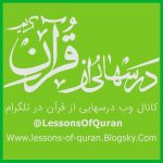 کانال درسهایی از قرآن در تلگرام