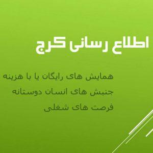 کانال همایش ها و فرصت های شغلی کرج / البرز