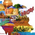 کانال ایرانم