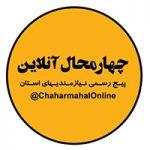 کانال چهارمحال آنلاین 87