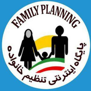 کانال تنظیم خانواده