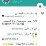 کانال شبکه کردستان