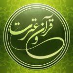 کانال معجزه های قرآنی