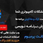 کانال تضمین  امنیت شما |CyberSecurity