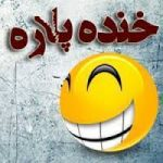 کانال خنده پاره 55