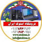 کانال تلگرامی فروشگاه لپ تاپ و موبایل استوک ایران