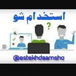کانال تلگرام استخدام شو