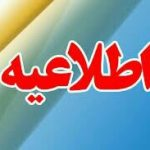 کانال ورزش غرب استان اصفهان