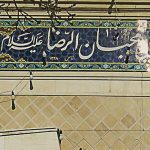 کانال موسسه خیریه محبان الرضا (ع)