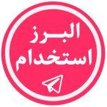 کانال آگهی استخدام البرز